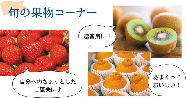 旬の果物コーナー