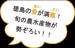 徳島の愛が満載!旬の農水産物が勢ぞろい!!